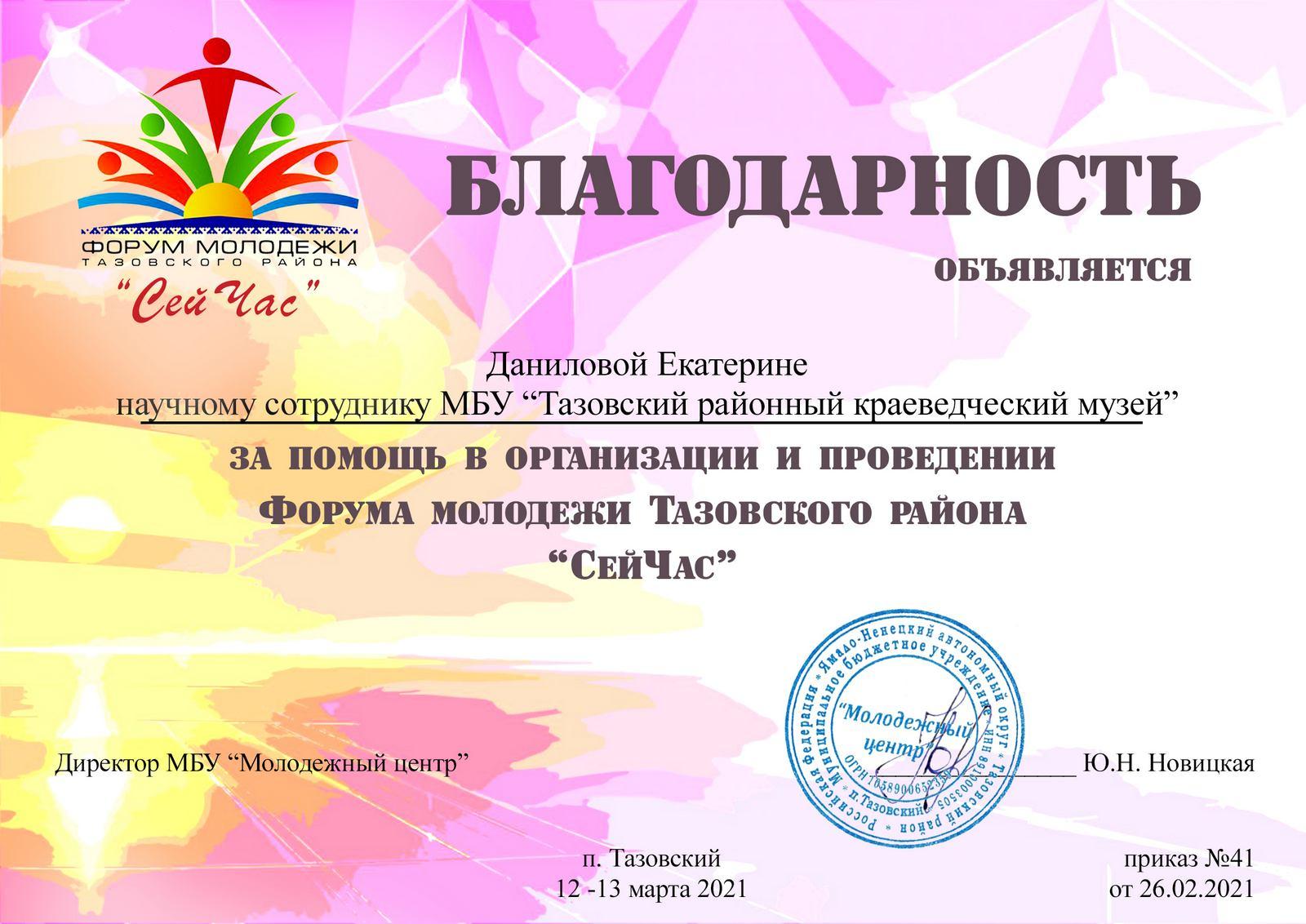 Даниловой