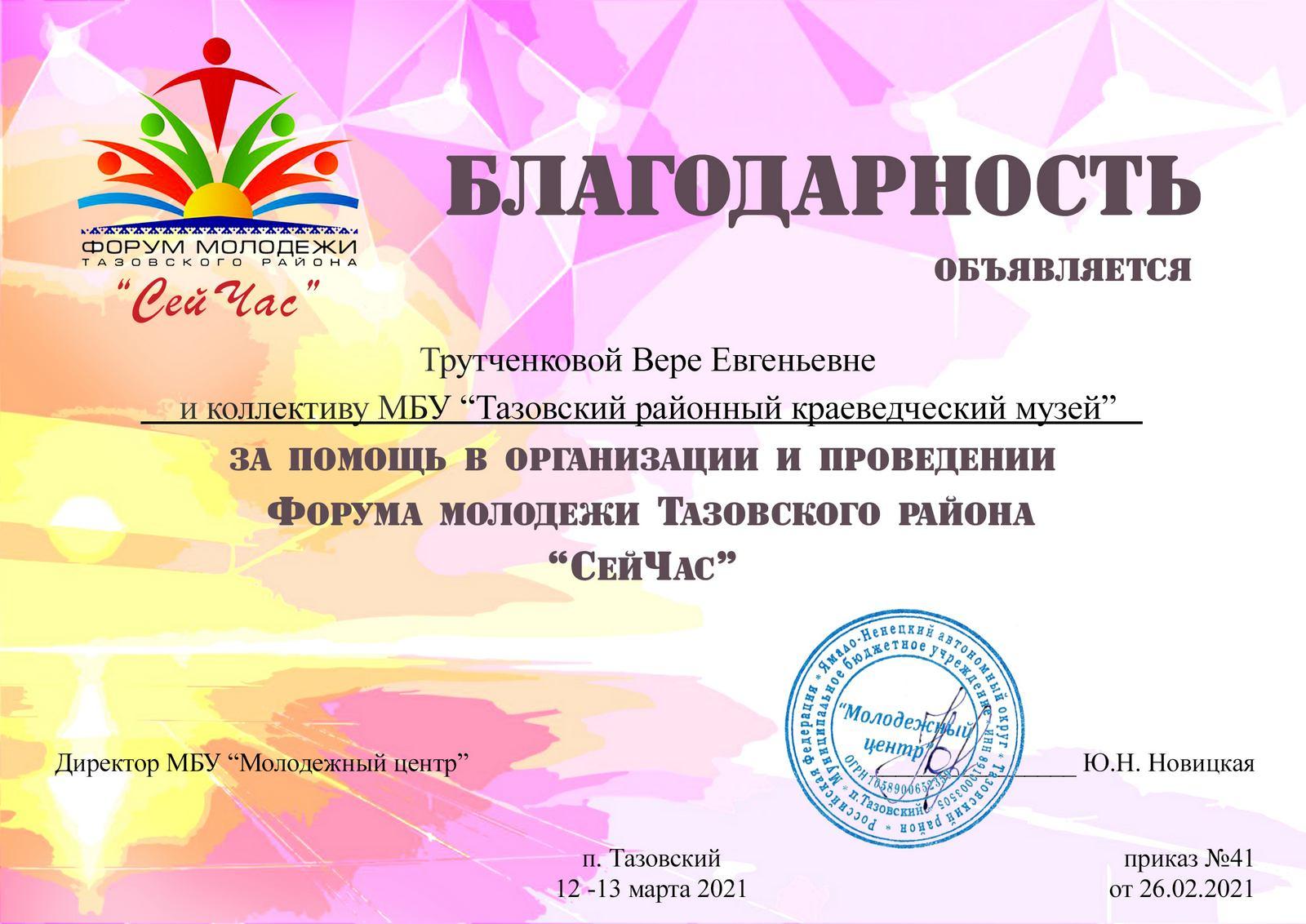 Трутченковой В.Е.