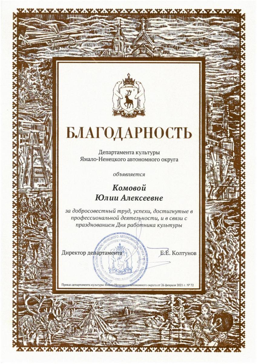Юля Комова